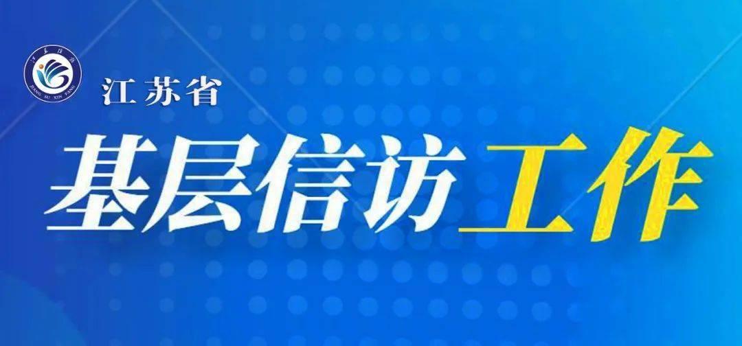 【基层信访工作】市县镇三级联合视频接访解民忧