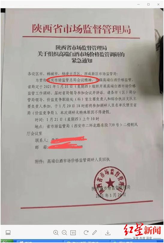 """上海、杭州、湘潭、陕西等地""""严打茅台加价出售""""?经销商头痛,黄牛活跃,直营平台""""下架"""""""