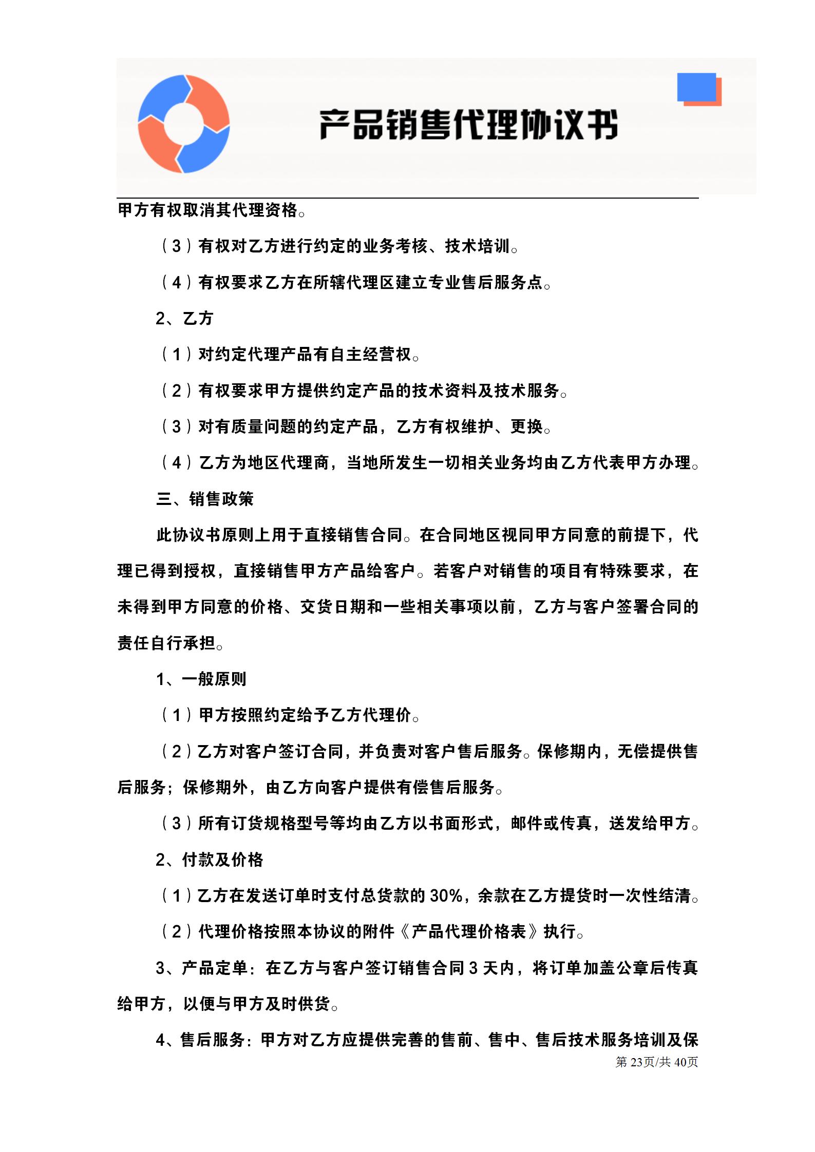 委托代理协议模板