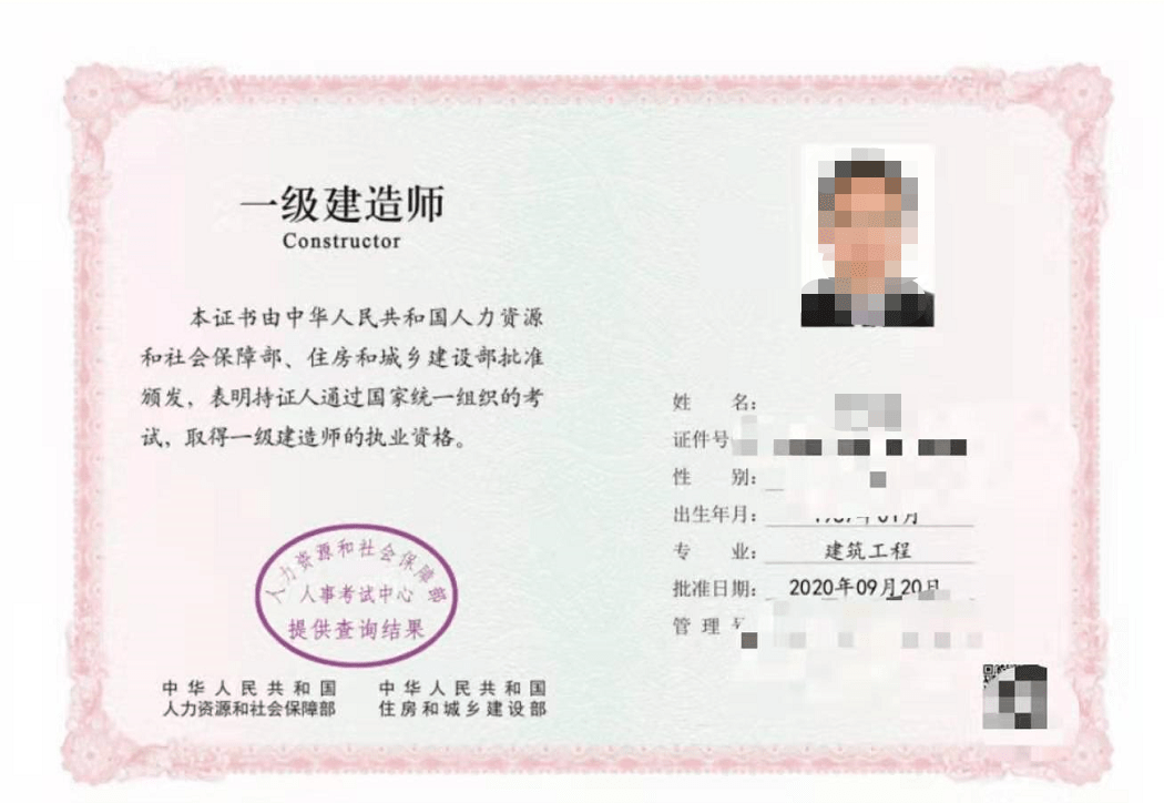 2020年一建证书来了!在中国人事考试网这样查!