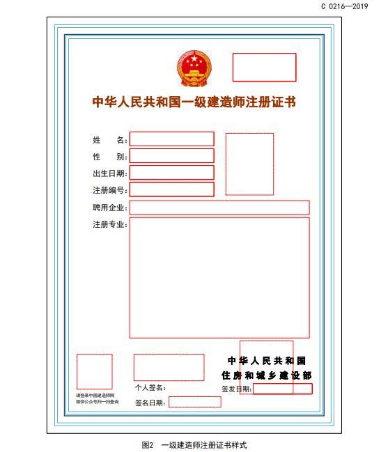 监理工程师/勘察设计/建筑师等电子证书统一样式,住建部正式公布!