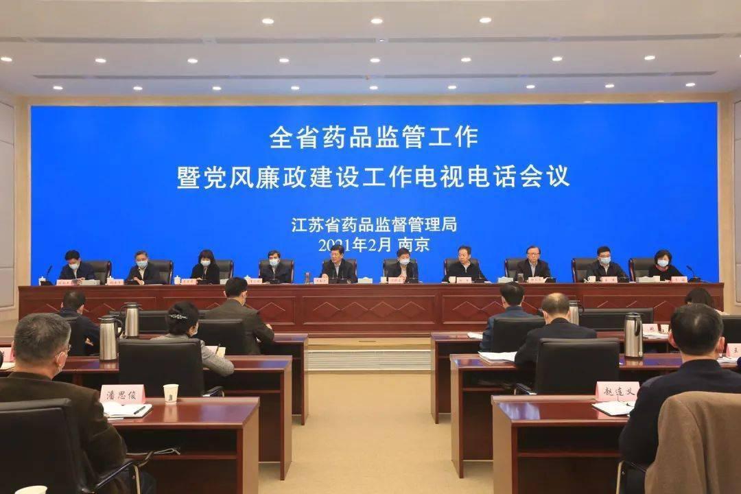 全省药品监管工作暨党风廉政建设工作电视电话会议在南京召开