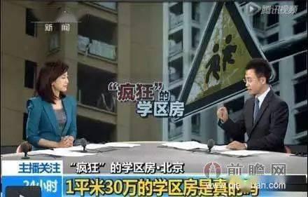 刚刚,上海发出预警!别了,学区房……
