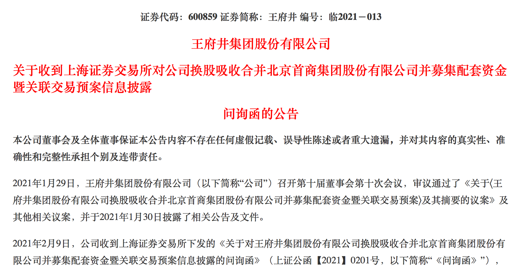 王府井与首商股份合并,被上交所质疑整合效果