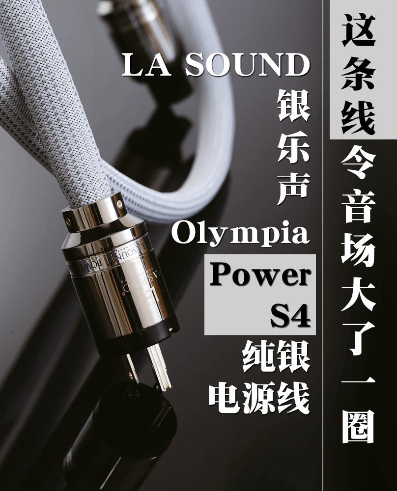 高德平台指定注册【器材测评】这条线令音场大了一圈:LA Sound银乐声Olympia PowerS4纯银电源线