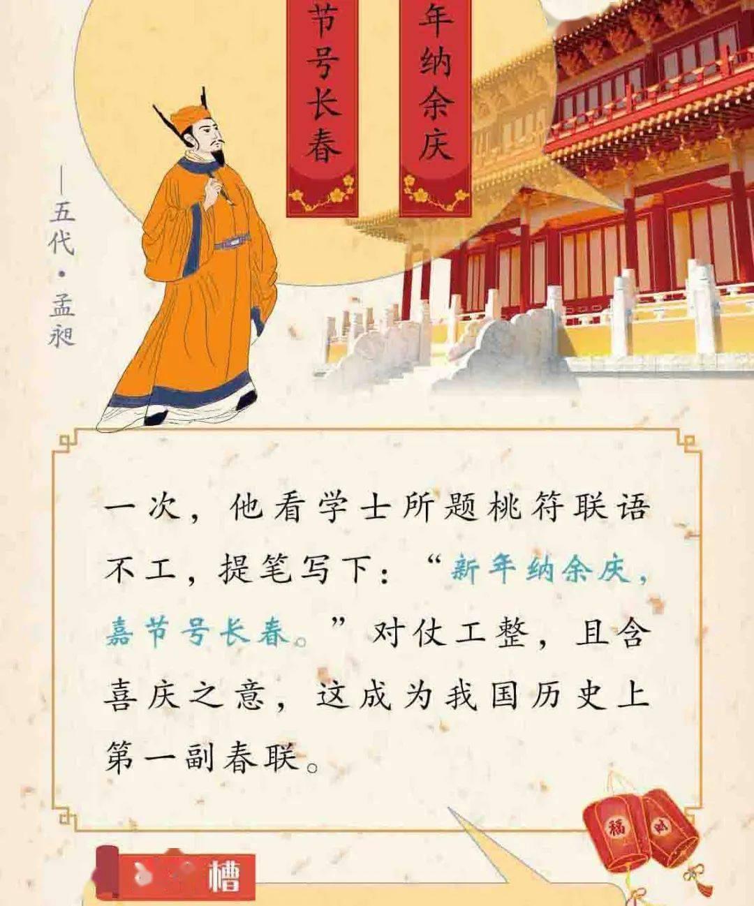 长图丨就地过年,古代诗人秀出新花样  第6张
