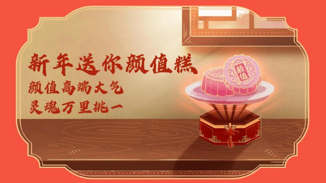 《2021年春节高赞年货指南》  第3张