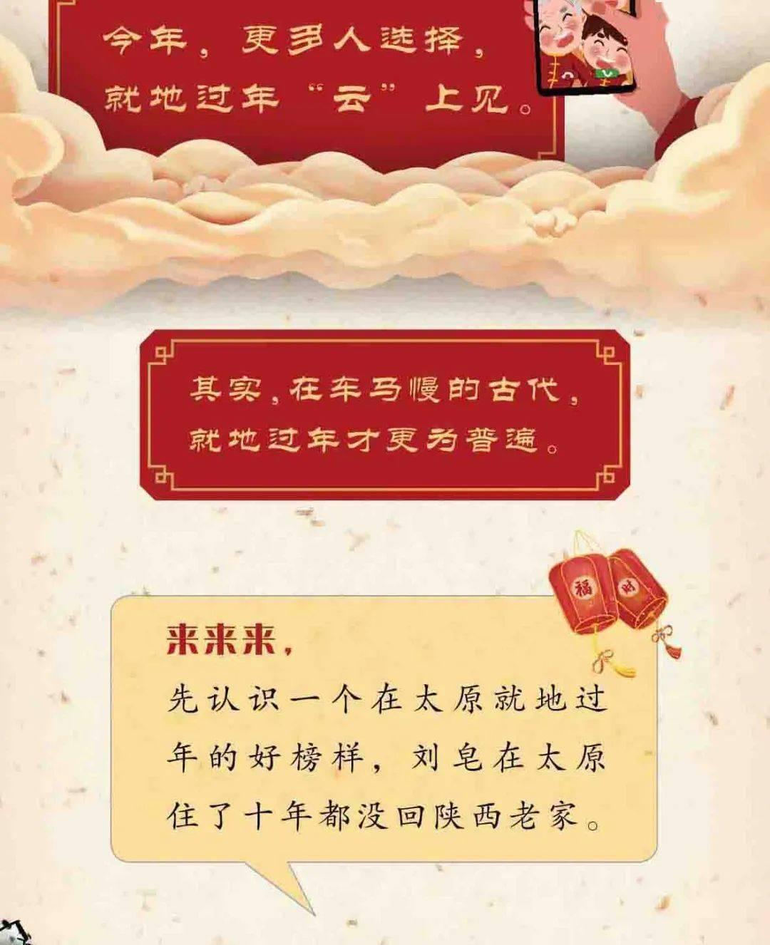 长图丨就地过年,古代诗人秀出新花样  第3张