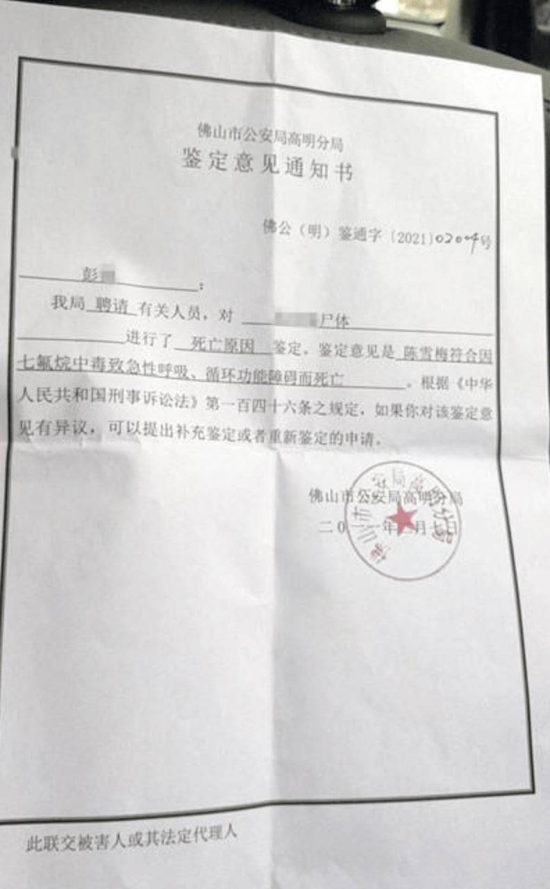 23岁女资料员被39岁男领导开房后身亡!警方:男子有重大嫌疑,已刑拘