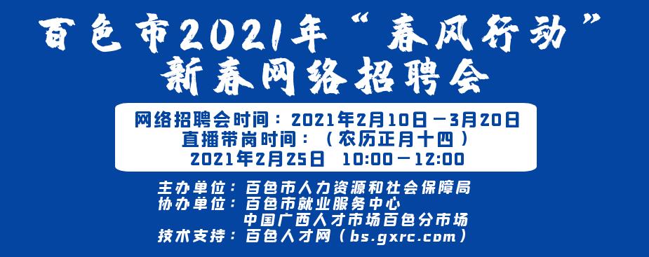 """百色市2021年""""春风行动""""新春网络招聘会"""