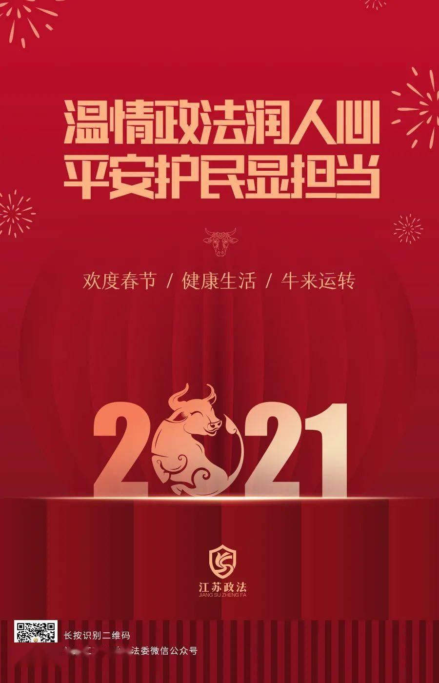 2021,江苏政法用肩膀扛起担当!