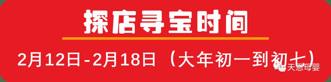 情人节丨甜甜蜜蜜VALENTINE'S DAY(内含新春见面礼)  第7张