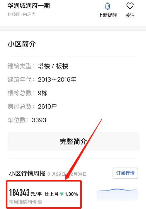 浙江省產生5死1傷重特大刑案 周邊居民稱案發時聽到吵架和救命聲