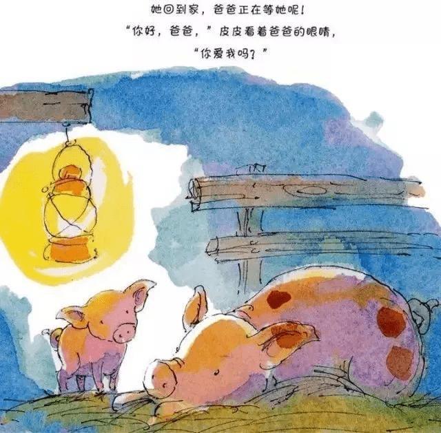 金宝晚安故事丨《皮皮猪和爸爸》最爱是亲人  第24张