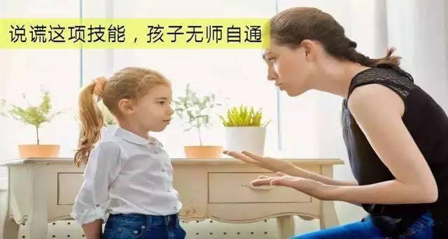 """幼儿园孩子就真的不会说""""谎话""""吗?  第1张"""