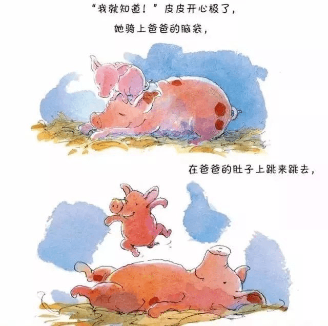 金宝晚安故事丨《皮皮猪和爸爸》最爱是亲人  第27张