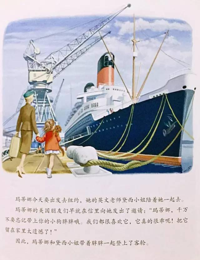 【有声绘本】《玛蒂娜坐轮船》  第2张