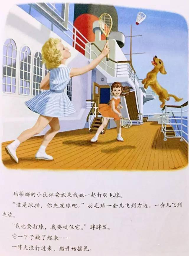 【有声绘本】《玛蒂娜坐轮船》  第12张