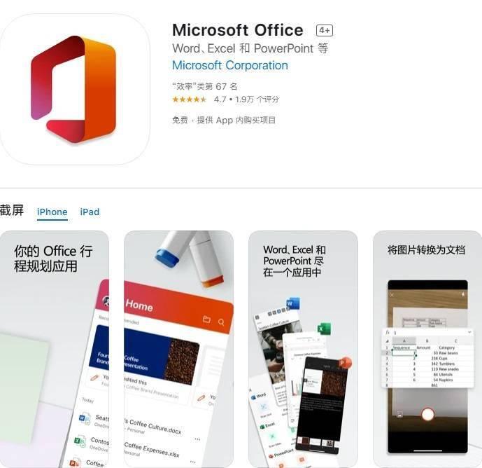 三合一的微软 Office App 现已兼容苹果 iPad
