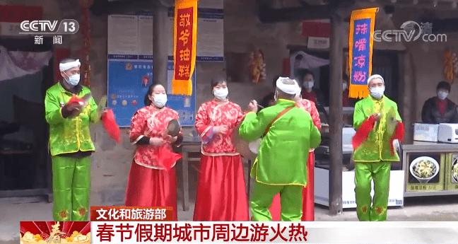 文化和旅游部:春节假期城市周边游火热