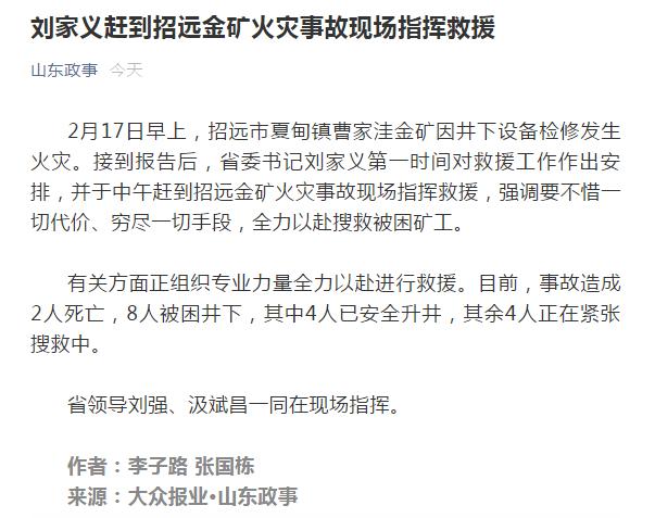 山东省委书记刘家义赶到招远金矿火灾事故现场指挥救援