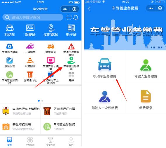 南宁交警开通车驾管业务在线缴费功能