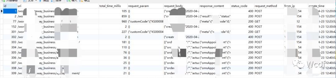 数据埋点:后端接口/日志的请求和存储