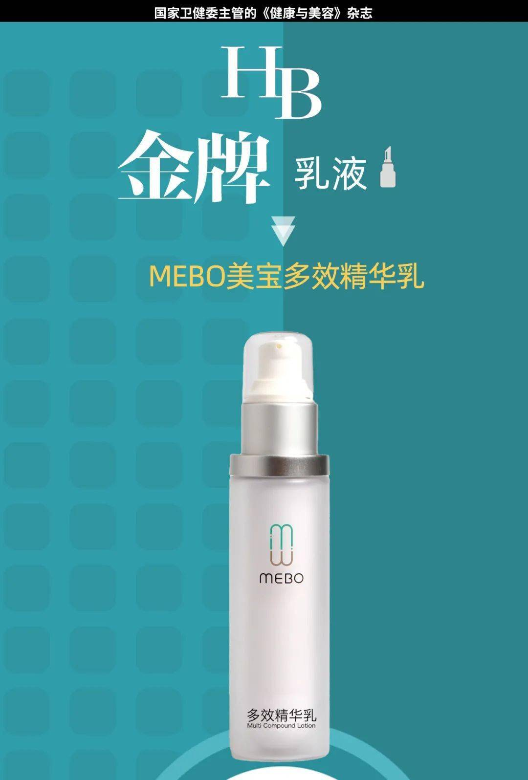 HB年度金牌乳液丨MEBO美宝多效精华乳