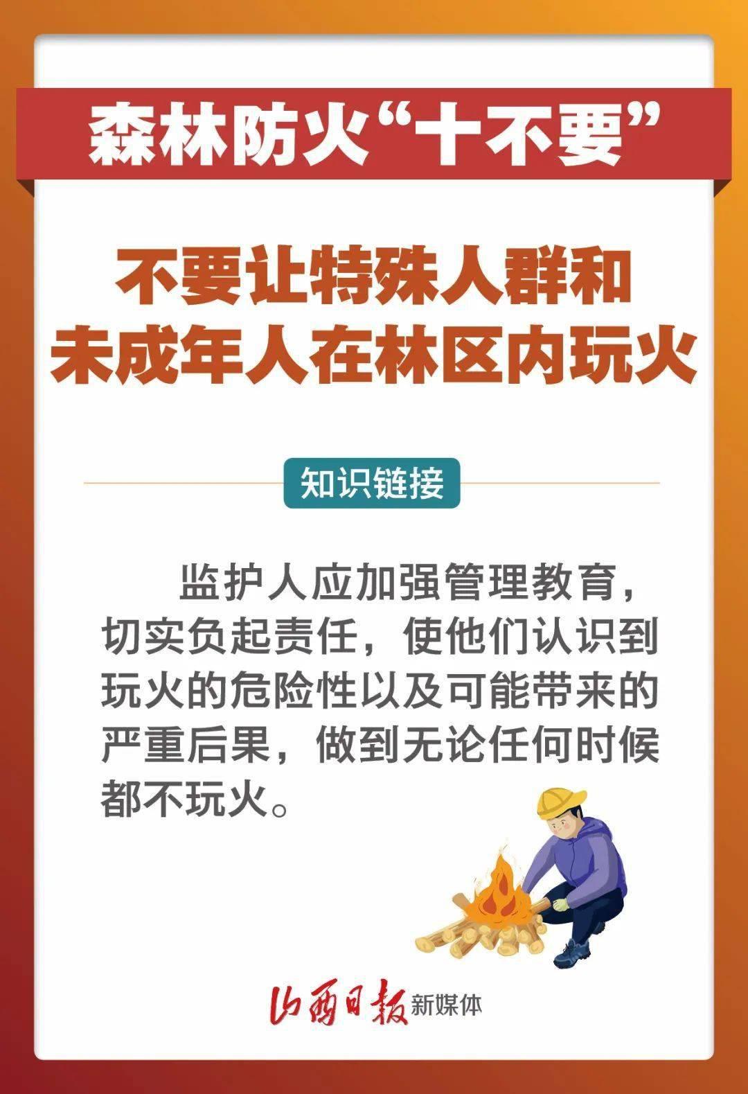 """海报丨""""十不要""""!春季森林防火,我们必须记牢  第6张"""