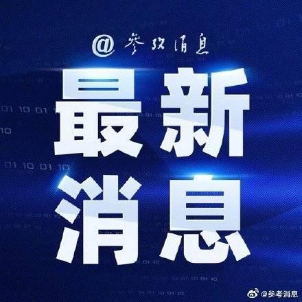 外媒:世界杯亚洲区预选赛延期至6月举行