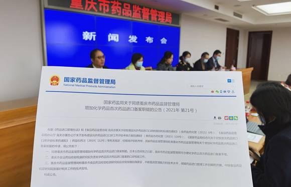 重庆获批化学药品首次药品进口备案职能