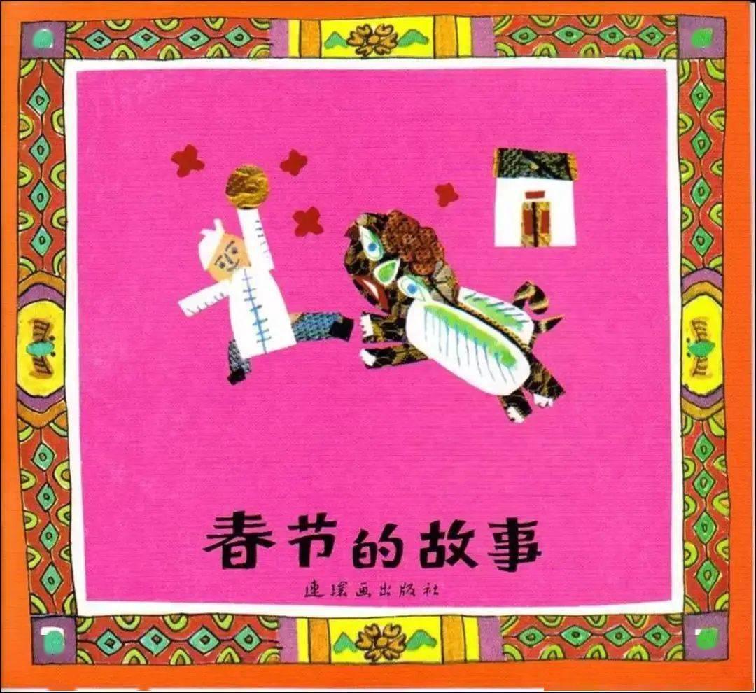 【听!1001夜】了了:春节的故事