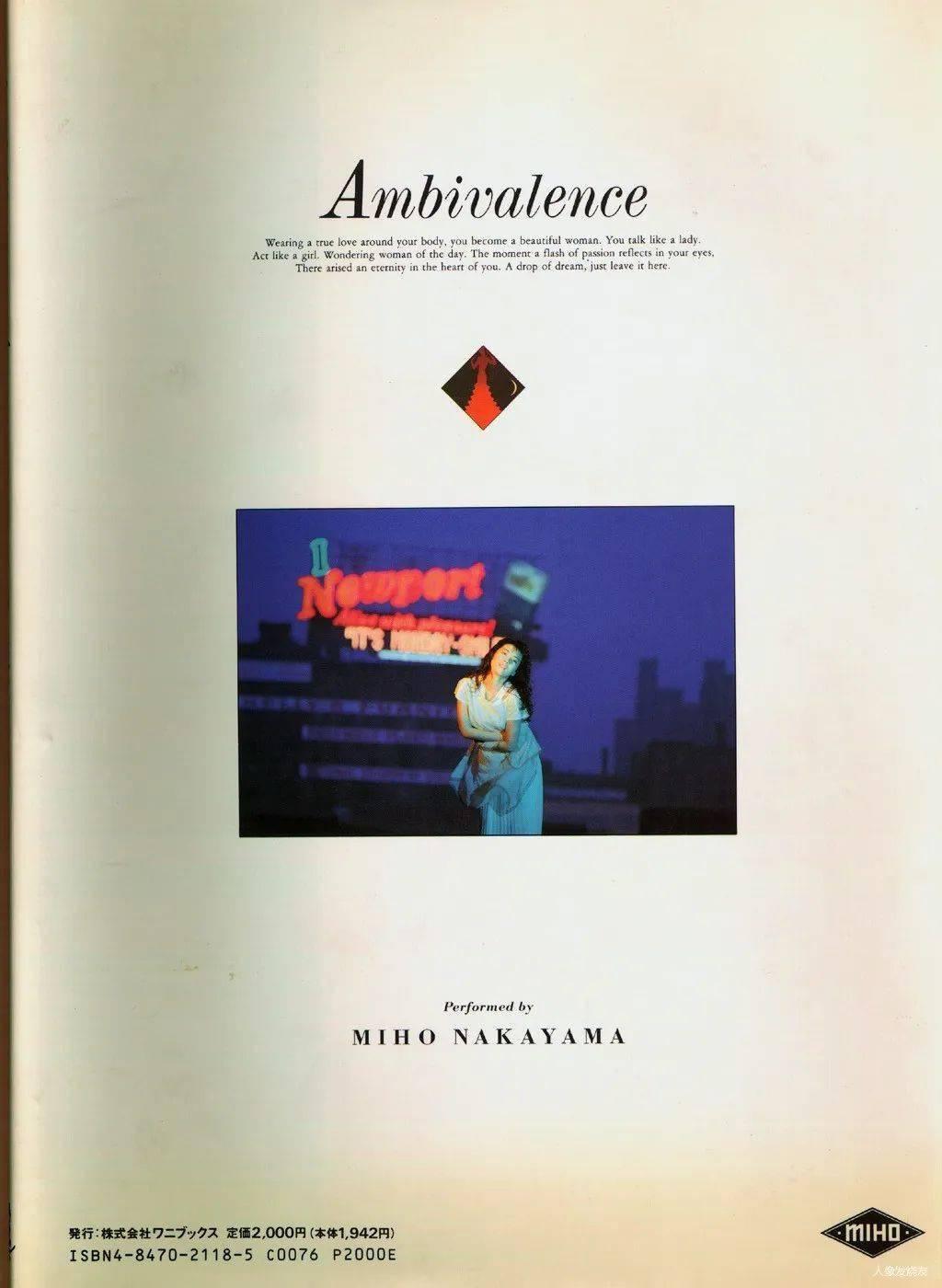 中山美穗写真集《Ambivalence》