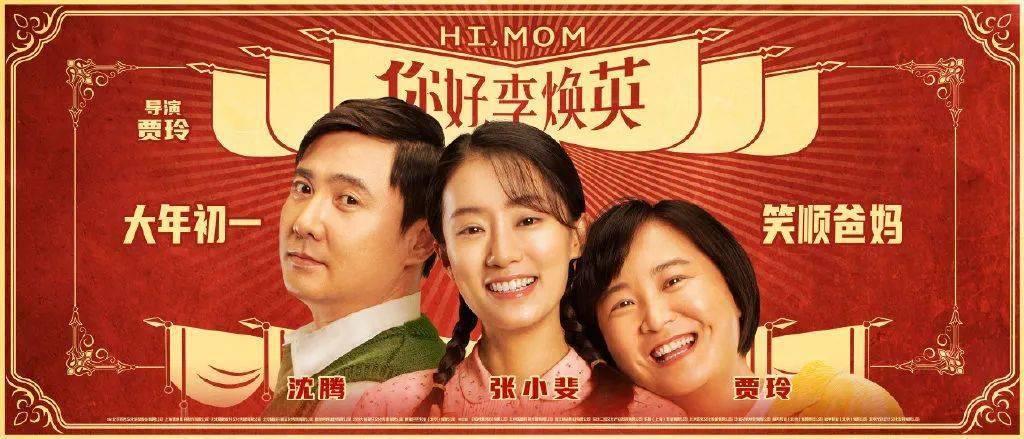 育儿篇丨《你好,李焕英》热映,贾玲成名史曝光:成就一个女孩,只需要3个人