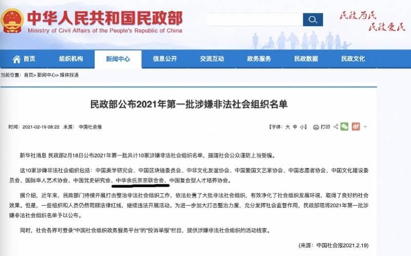 余秋雨曾站台的宗亲联合会承认涉嫌非法!财务运作公司已注销