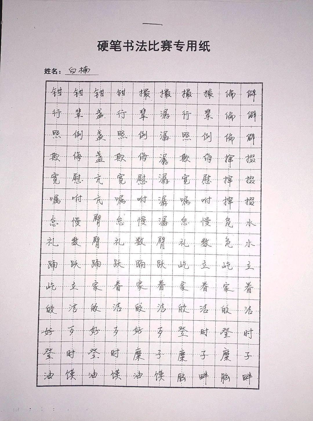 硬笔书法入门:零基础如何练字临帖?  硬笔书法如何读帖