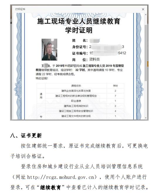 """原""""八大员""""换证截止时间延迟到2021年9月30日!"""