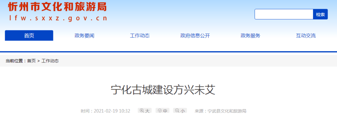 忻州市又一座古城,成功申报AAA级乡村旅游示范点!