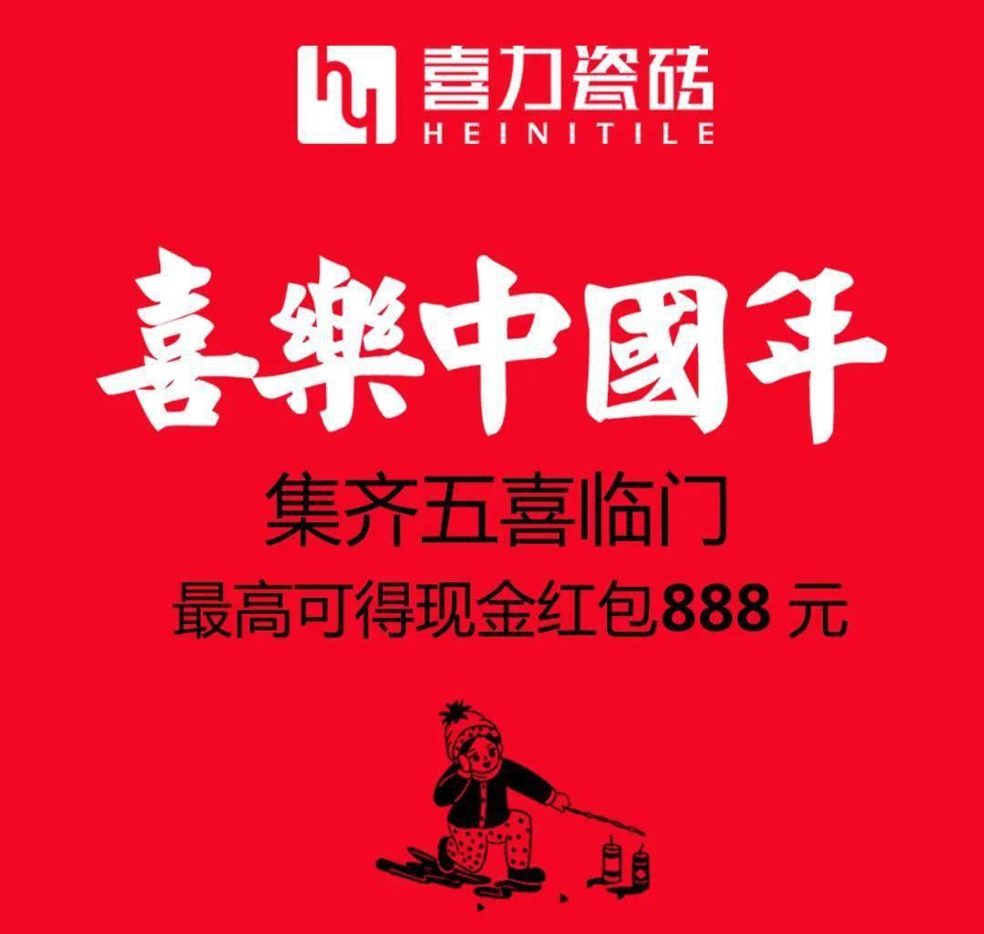 陶瓷新一线品牌喜力瓦八平春节,欢乐中国年主题活动完美落幕
