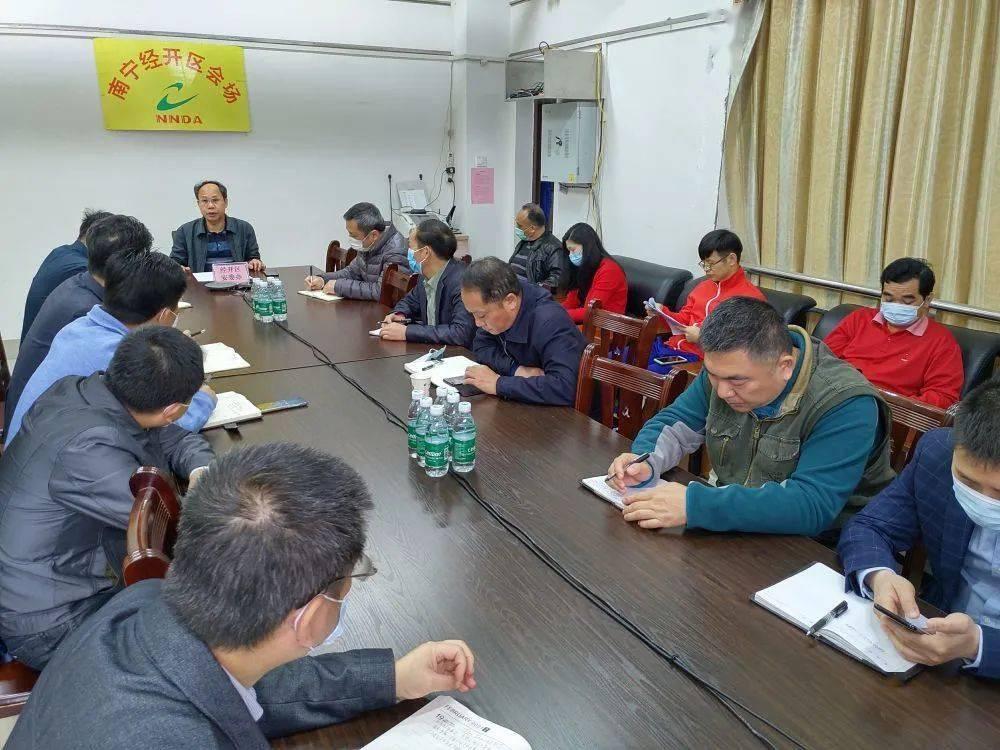 南宁经开区召开2021年度复产复工安全生产工作布置会