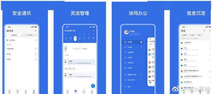 """微信、钉钉迎来新对手!网易进军社交App:""""灵犀""""已在测试中"""