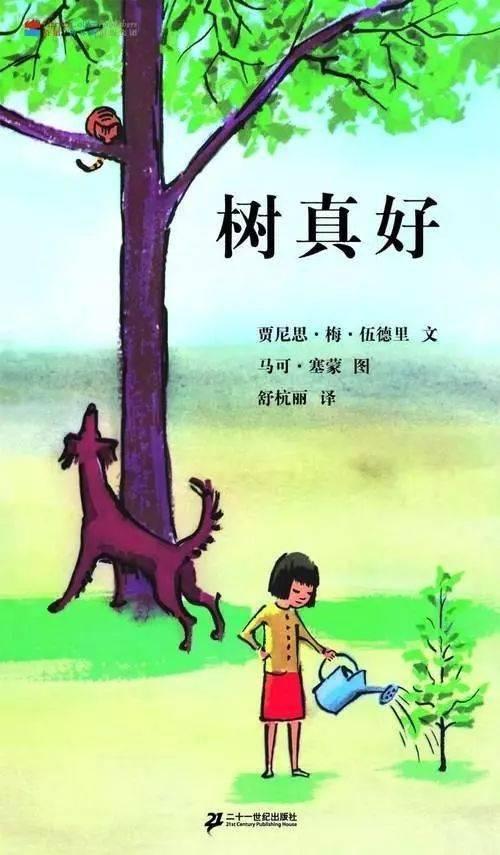 绘本故事【树真好】