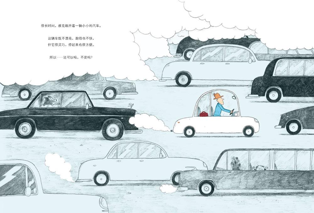 【周一年度好书】《幸福牌汽车》孩子的幸福和欲望该怎么满足  第7张