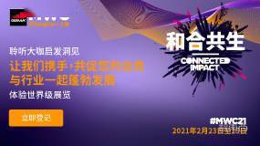 2021 MWC上海将于2月23日至25日举行