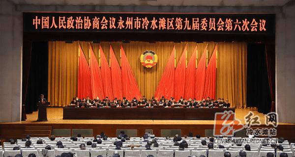 区县两会丨政协永州市冷水滩区第九届委员会第六次会议开幕