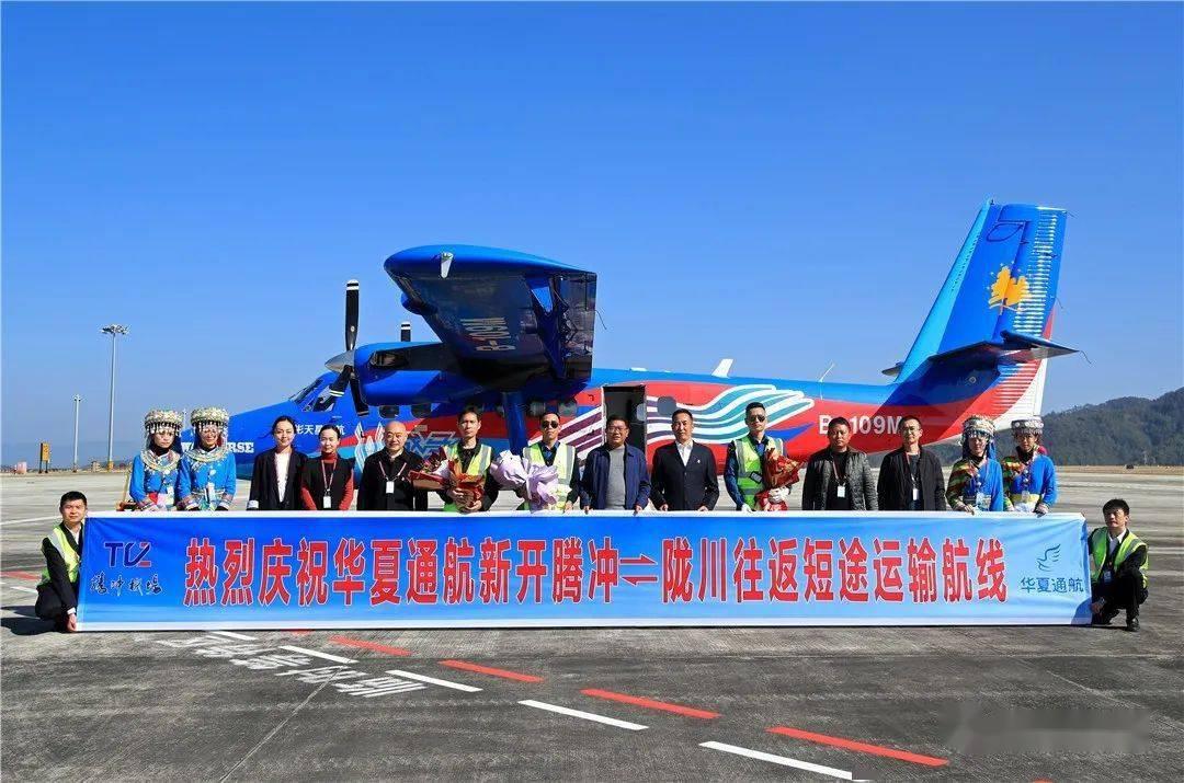 今日,腾冲—陇川往返航线首航,单程票价低至150元