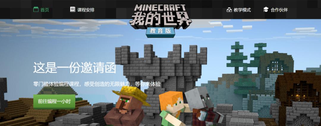 """我们围观了育碧蒙特利尔总监、微软Minecraft总经理畅聊""""游戏教育"""""""