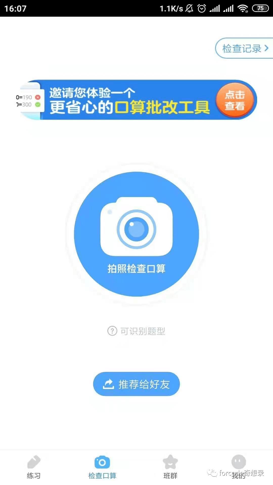 uc借一部说话2020 借一部说话的app叫什么