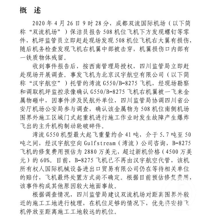 2.9亿元的私人飞机机翼 被砸个洞,w66利来手机app官网 ,为啥维修要花
