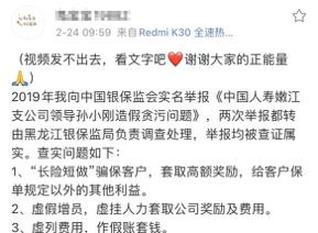 中国人寿关于16岁雇员虚假雇用的报告的神奇之处是什么?  _嫩江